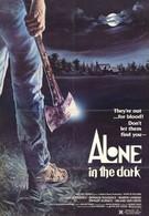 Одни во тьме (1982)