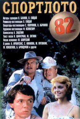 Постер фильма Спортлото-82 (1982)