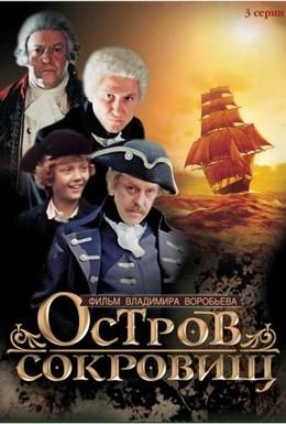 Постер фильма Остров сокровищ (1982)