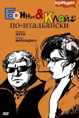 Постер фильма Бонни и Клайд по-итальянски (1982)