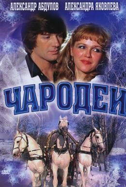 Постер фильма Чародеи (1982)