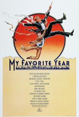 Постер фильма Мой лучший год (1982)
