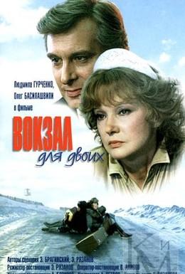Постер фильма Вокзал для двоих (1982)