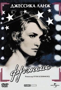 Постер фильма Фрэнсис (1982)