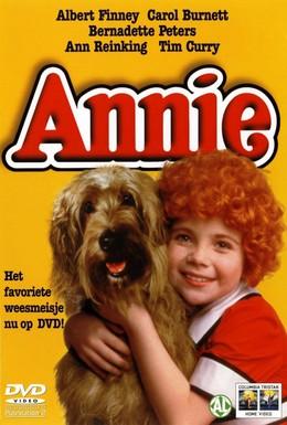 Постер фильма Энни (1982)
