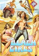 Пляжные девочки (1982)