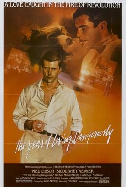Постер фильма Год, опасный для жизни (1982)