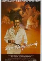 Год, опасный для жизни (1982)