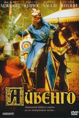 Постер фильма Айвенго (1982)