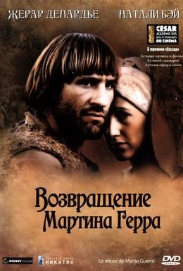 Постер фильма Возвращение Мартина Герра (1982)