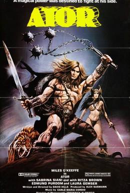 Постер фильма Непобедимый Атор (1982)