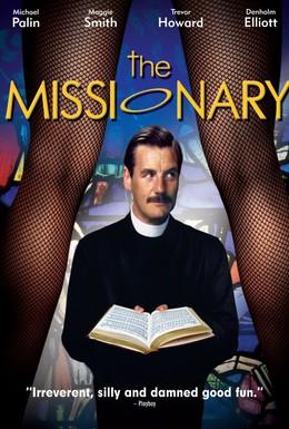 Постер фильма Миссионер (1982)