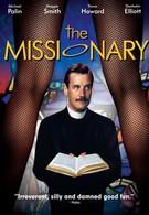 Миссионер (1982)