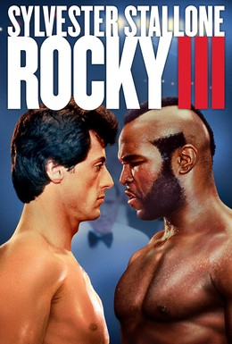 Постер фильма Рокки 3 (1982)