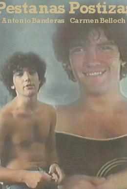Постер фильма Накладные ресницы (1982)