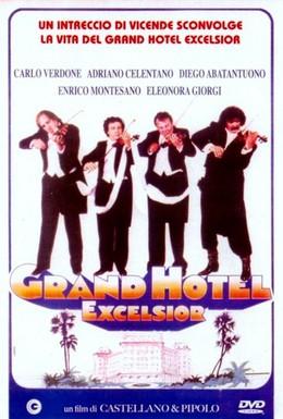 Постер фильма Гранд-отель Эксельсиор (1982)