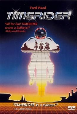 Постер фильма Гонщик во времени: Приключения Лайла Сванна (1982)