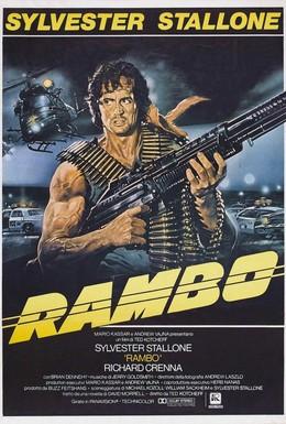 Постер фильма Рэмбо: Первая кровь (1982)