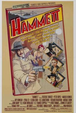 Постер фильма Хэммет (1982)