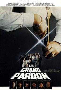 Постер фильма День искупления (1982)