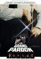День искупления (1982)