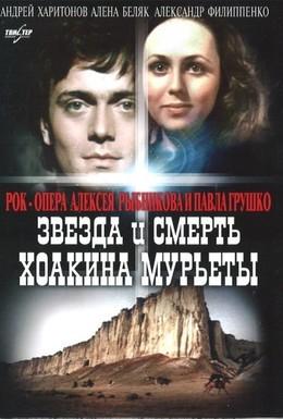 Постер фильма Звезда и смерть Хоакина Мурьеты (1982)