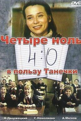 Постер фильма 4:0 в пользу Танечки (1982)