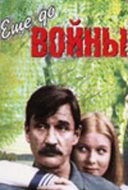 Постер фильма Еще до войны (1982)