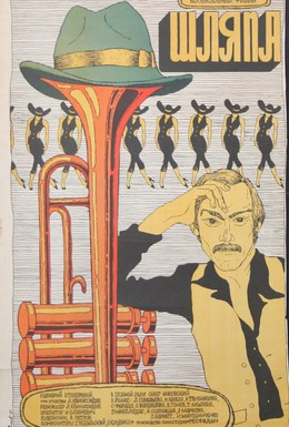 Постер фильма Шляпа (1981)