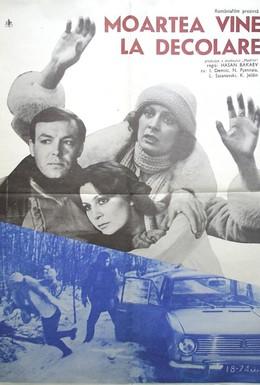 Постер фильма Смерть на взлете (1984)