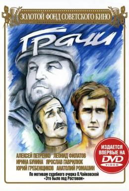 Постер фильма Грачи (1982)