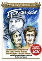 Грачи (1982)
