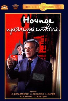 Постер фильма Ночное происшествие (1980)