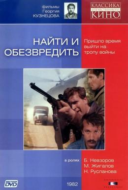 Постер фильма Найти и обезвредить (1982)
