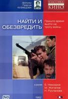 Найти и обезвредить (1982)