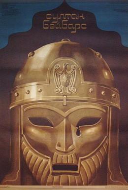 Постер фильма Султан Бейбарс (1989)