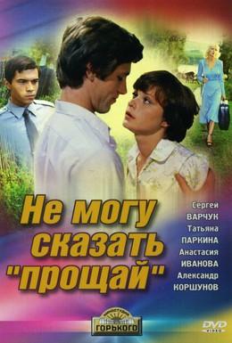 Постер фильма Не могу сказать прощай (1982)