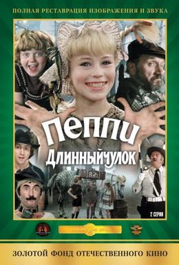 Постер фильма Пеппи Длинныйчулок (1984)