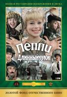 Пеппи Длинныйчулок (1984)