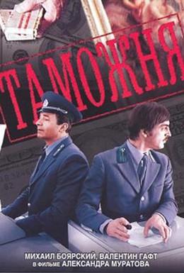 Постер фильма Таможня (1982)