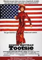 Тутси (1982)