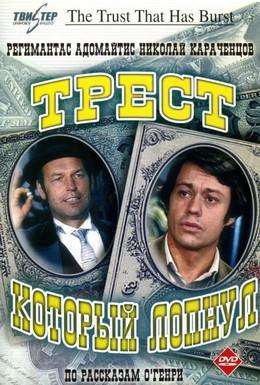 Постер фильма Трест, который лопнул (1982)