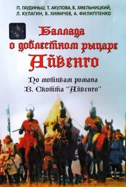 Постер фильма Баллада о доблестном рыцаре Айвенго (1982)