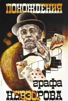 Постер фильма Похождения графа Невзорова (1982)