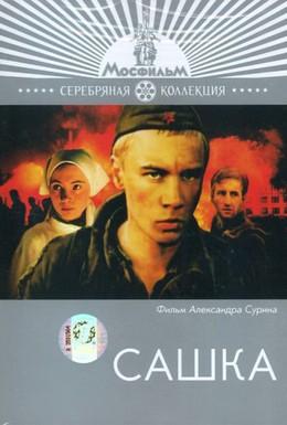 Постер фильма Сашка (1982)