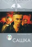 Сашка (1982)