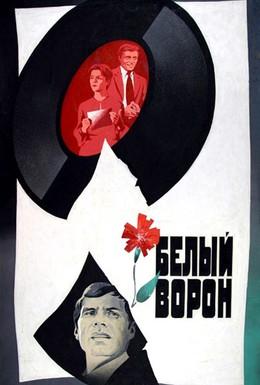 Постер фильма Белый ворон (1980)