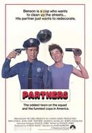 Партнеры (1982)