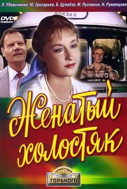 Постер фильма Женатый холостяк (1982)