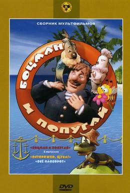 Постер фильма Боцман и попугай (1982)